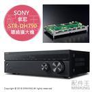 【配件王】日本代購 SONY STR-DH790 AV環繞擴大機 7.1聲道 杜比全景聲