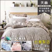 100%台灣製造 TENCEL天絲 單/雙/加/特 床包被套組