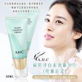 韓國 AHC瞬間淨白素顏霜綠色(敏感鎮定) 30ml