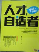 【書寶二手書T5/心靈成長_ZCZ】人才,自造者_謝宇程