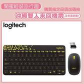 【logitech 羅技】MK240 NANO無線鍵鼠組 黑色 【贈USB風扇】
