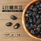 【屏聚美食】台灣日曬黑豆(160±5克)