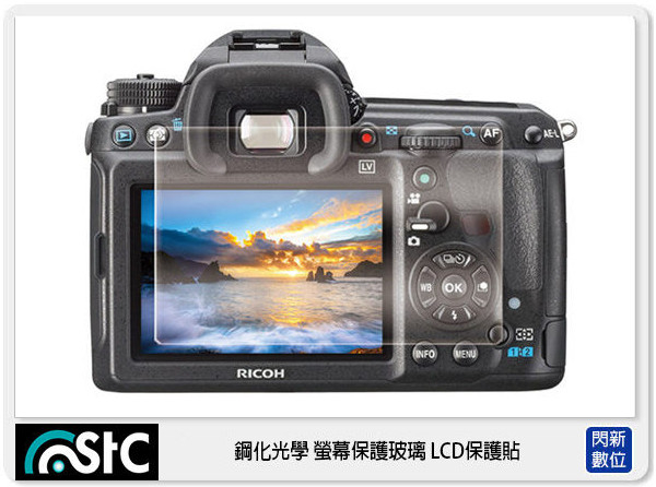 STC 9H鋼化 螢幕玻璃保護貼 (TYPE H) 適 Nikon D5300 D5500 D5600 Pentax K1 K1II(公司貨)