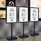 展示架商場水牌pop展板立牌立式廣告牌展示架落地指示牌kt板展架海報架 JD 寶貝計書