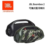 JBL 英大 BOOMBOX 2 防水可攜式藍牙喇叭 【公司貨保固+免運】(NT-SN)