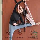 空中瑜伽吊床伸展帶舞蹈瑜伽拉力繩家用墻繩倒立繩【步行者戶外生活館】