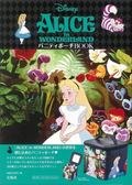 Disney ALICE in WONDERLAND迪士尼愛麗絲夢遊仙境特刊:附化妝包