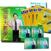 超值★溫榮夫老師高一數學VCD+講義