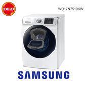 三星 samsung 洗衣機 WD17N AddWash 潔徑門 17KG 洗脫烘 滾筒式 WD17N7510KW ※限時送裝運