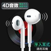 OPPO 半入耳式 通用耳機 4D音效 線控耳機 R15 R11s R9 多設備兼容 平板 筆電 音樂耳機 帶麥耳機