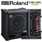 【小麥老師樂器館】免運 樂蘭 Roland Cube系列 CB-120XL 貝斯音箱 音箱 120w