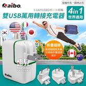 【妃凡】全球旅行通用 CB-AC-USB-F 3.1A 雙USB萬國轉接充電器轉接頭 插頭 插座 充電器 (A)