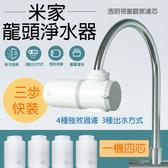 【coni shop】米家龍頭淨水器 現貨 當天出貨 濾水機 飲水機 飲水器 飲用水 濾水器 純淨水