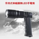 手持式伸縮調焦LED手電筒 附支架 SINFW5349