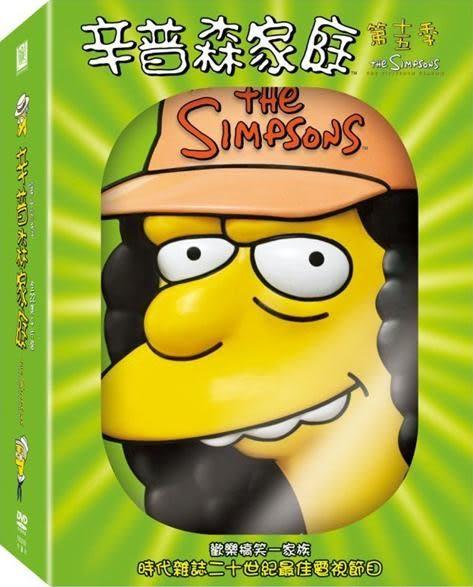 辛普森家庭 第十五季 DVD (音樂影片購)