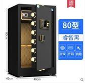 保險櫃家用小型80cm 1米高雙門大型辦公防盜全鋼超重指紋密碼保險箱 LX 居家