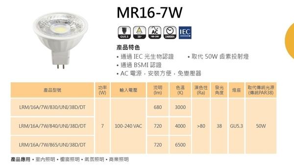 【燈王的店】億光LED照明 免驅動投射燈泡 三種色溫 全電壓 取代50W鹵素燈泡 MR16-7W -AC-E
