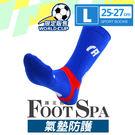 **世足限量款**瑪榭 FootSpa足弓腳踝加強氣墊3/4襪(25~27cm) MS-21852
