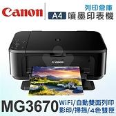 Canon PIXMA MG3670 無線多功能相片複合機(經典黑) /適用 PG-740/CL-741/PG-740XL/CL-741XL