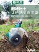 【免運快出】 鬆土機小型菜地家用微耕機翻土機農用工具YTL 奇思妙想屋