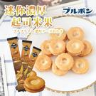 日本 BOURBON 北日本 迷你濃厚起司米果 26g 日本零食 零食 餅乾 米果 起司 起司夾心