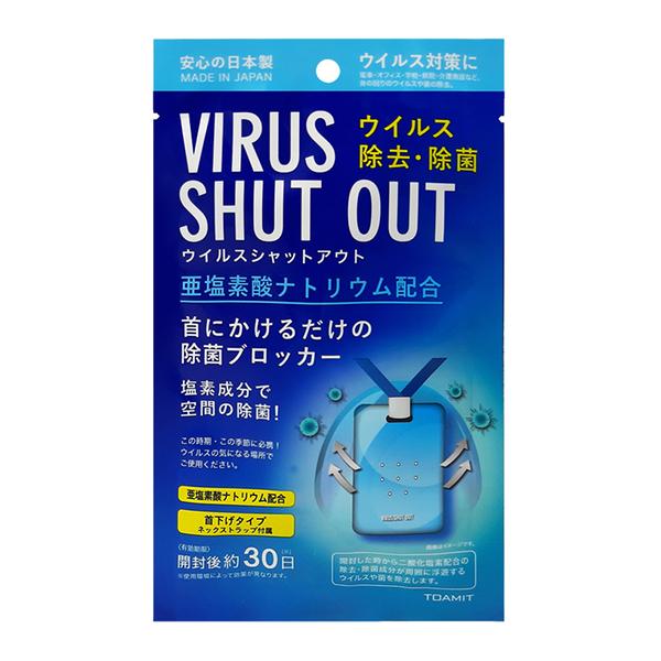 日本TOAMIT Virus Shut Out 滅菌防護掛頸隨身卡(單入) 隱形口罩【優.日常】