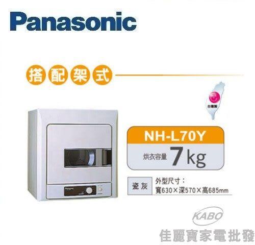 【佳麗寶】-(Panasonic國際牌)乾衣機-7Kg【NH-L70Y】