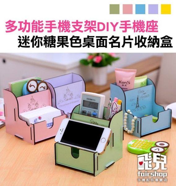 【飛兒】DIY!! 多功能糖果色桌面名片收納盒 集線盒 理線盒 電線整理 電線收納 置物盒 手機座B1.11-2