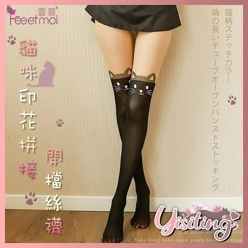 性感絲襪 網襪 女性內著 內搭《FEE ET MOI》貓咪印花拼接色假長筒開襠連褲絲襪