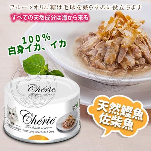 【zoo寵物商城】Cherie法麗》室內貓化毛配方微湯汁貓罐-80g