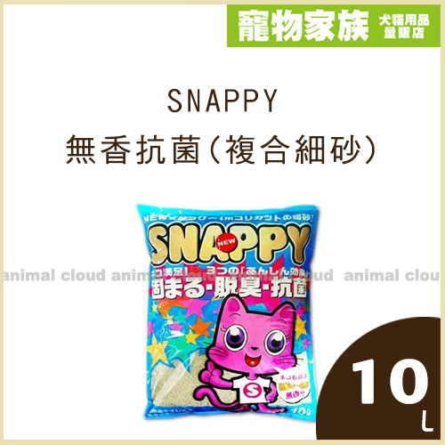 寵物家族-【3包免運組】SNAPPY無香抗菌(複合細砂)10L