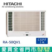 HITACHI日立7-9坪RA-50QV1變頻窗型冷氣_含配送到府+標準安裝【愛買】