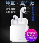 無線藍芽耳機雙耳入耳式適用于小米vivo魅族oppor17華為p20蘋果7p安卓通用 年終大促銷八折
