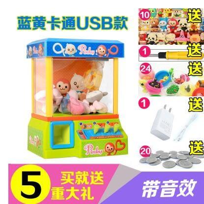 兒童玩具抓娃娃機迷你電動投幣夾娃娃公仔游戲機帶燈光音效扭蛋機 雙11鉅惠