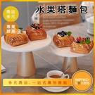 INPHIC-水果塔麵包模型 西點餐盒 水果丹麥麵包 水果麵包-IMFQ013104B