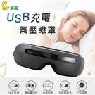 【東龍 】USB充電式氣壓按摩眼罩 TL-1506