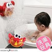 12首音樂螃蟹造型泡泡機 兒童洗澡玩具 袋裝