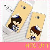 【萌萌噠】HTC U 11  (5.5吋) 日韓情侶簡約款 可愛卡通彩繪保護殼 超薄 半包 硬殼 手機殼 手機套