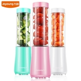 九陽榨汁機家用迷你學生便攜式電動榨汁杯全自動果蔬多功能果汁機