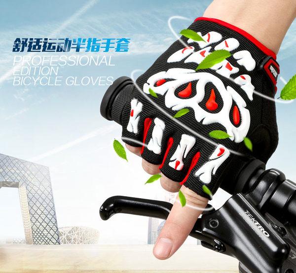 骷髏騎行半指手套 單車戶外運動短指手套 自行車手套 騎行裝備