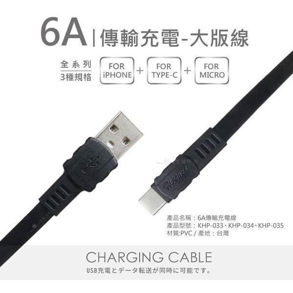 SONY Xperia XA2 (H4133)《台灣製造Type-C 抗彎扁線 6A急速充電線》快速加長手機快充線傳輸線