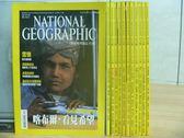【書寶二手書T8/雜誌期刊_RCI】國家地理雜誌_2002/1~12月號_12本合售_喀布爾看見希望等