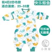 防踢被四季通用嬰兒睡袋薄款純棉紗布寶寶分腿【小酒窩服飾】