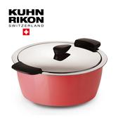 益康屋 KUHN RIKON 瑞士HOTPAN休閒鍋4.5L珊瑚紅(限色) 0211-0301_比漾廣場