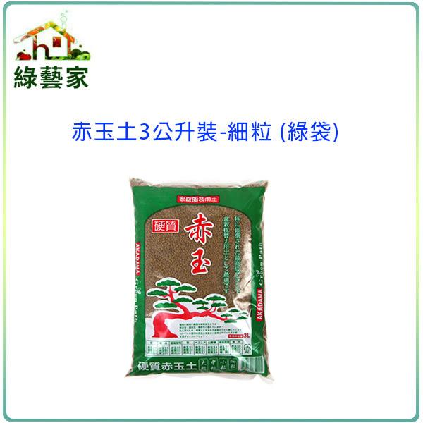 【綠藝家】赤玉土3公升裝(約2.1公斤)-細粒 (綠袋)