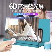 藍光超清手機屏幕放大器放大鏡大屏幕高清6D通用看電視電影支架座擴大顯示屏投影儀3D神器