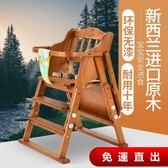 兒童餐椅 寶寶餐椅實木幼兒童餐桌椅子便攜式可折疊多功能小孩吃飯座椅家用