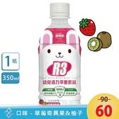 【電解質補給】維維樂 R3幼兒活力平衡飲品(草莓奇異果口味)350ml/瓶 成人幼童皆適用 低滲透壓
