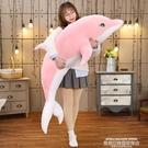 玩偶海豚毛絨玩具布娃娃公仔睡覺抱枕女孩可愛長條枕懶人大號床上玩偶LX 萊俐亞