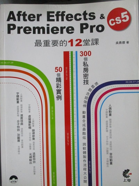 【書寶二手書T8/大學資訊_WER】After Effects & Premiere Pro CS5最重要的12